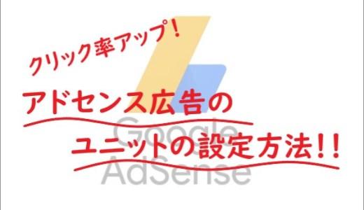 クリック率アップ!Google AdSense審査通過後すぐに広告ユニットを設定しよう!