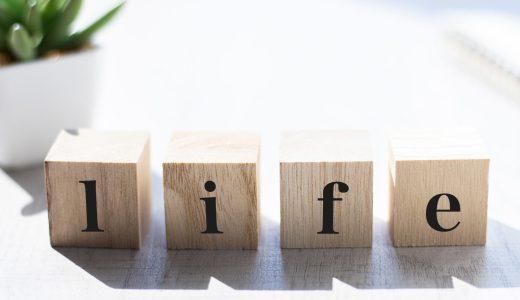 人生変えたい人へ|人生を変えるための3つの方法とは?