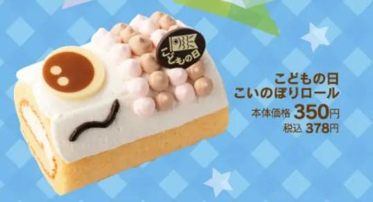 シャトレーゼ 子供の日ケーキ2021その3