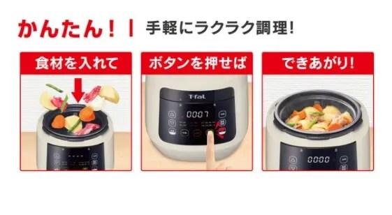 ラクラクッカープラスコンパクト電気圧力鍋の口コミレビュー2