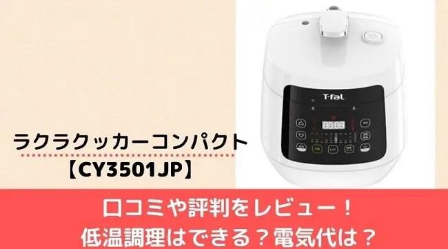 ラクラクッカーコンパクトCY3501JP 口コミや評判をレビュー!低温調理はできる?電気代は