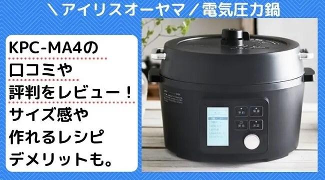 KPC-MA4アイリスオーヤマ電気圧力鍋4Lの口コミや評判をレビュー!