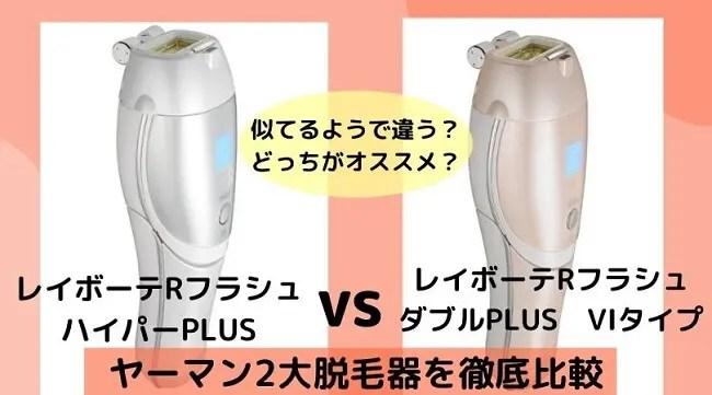 レイボーテRフラッシュハイパーPLUSとダブルプラスの違いを比較!どう違う?どちらがおすすめ