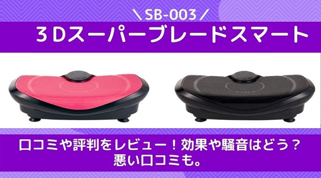 3Dスーパーブレードスマート SB-003 口コミや評価をレビュー!効果や騒音はどう?悪い口コミも