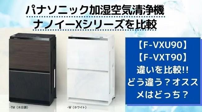 パナソニック加湿空気清浄機F-VXU90とF-VXT90違いを徹底比較!どっちがおすすめ?