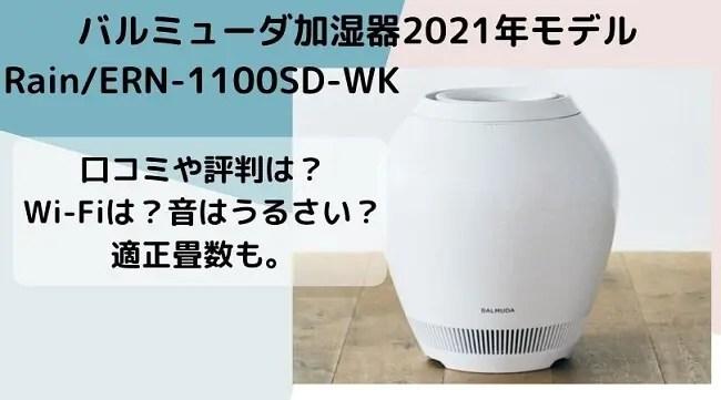 バルミューダ加湿器2021モデルERN-1100SDの口コミや評判をレビュー!Wi-Fiは?