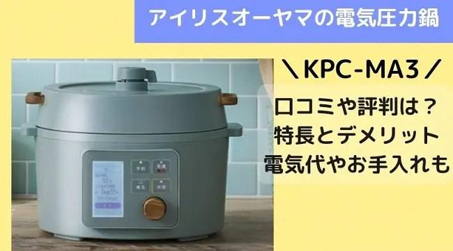 KPC-MA3の口コミや評判をレビュー!特長やデメリット、電気代やお手入れは?