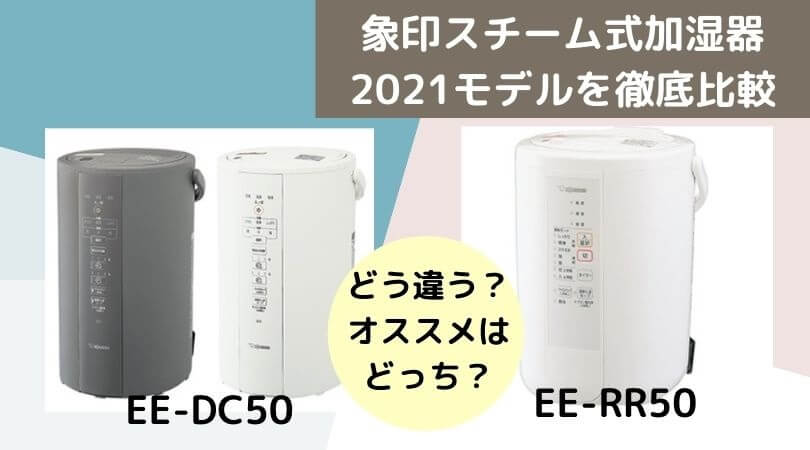 EE-DC50とEE-RR50の比較 どう違う