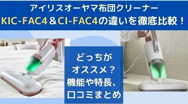 KIC-FAC4とCI-FAC4の違いを徹底比較!どっちがおすすめ?機能や特長、口コミまとめ
