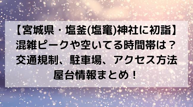 鹽竈神社(塩釜) 混雑ピーク 空いてる時間 交通規制 駐車場 アクセス方法 屋台