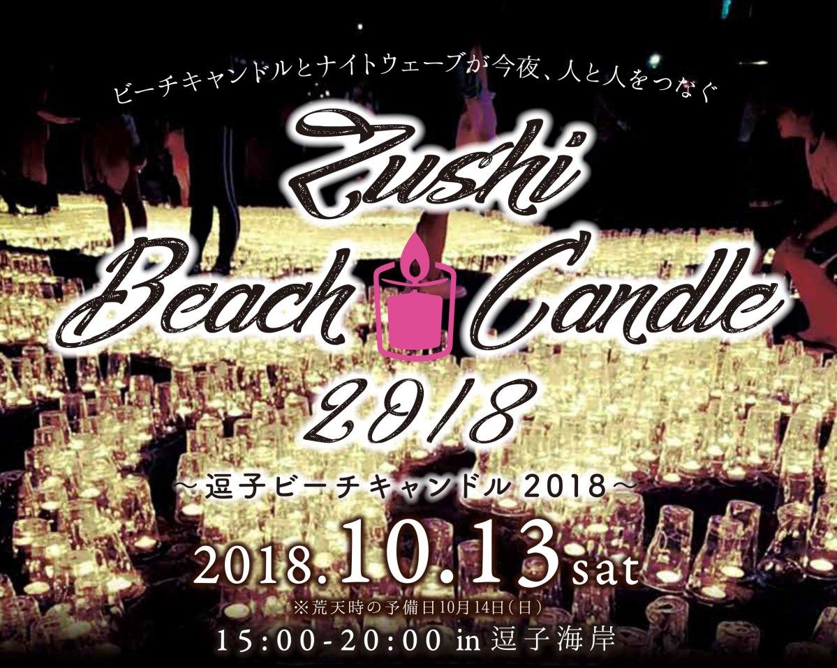 2018年の逗子ビーチキャンドル&ナイトウェーブは10/13(土)開催、秋の逗子海岸を満喫しよう
