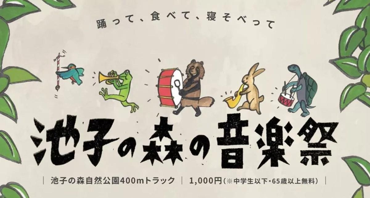 10/27, 28に行われる逗子の音楽イベント「池子の森の音楽祭」、2018年は秋の週末2日間に拡大!