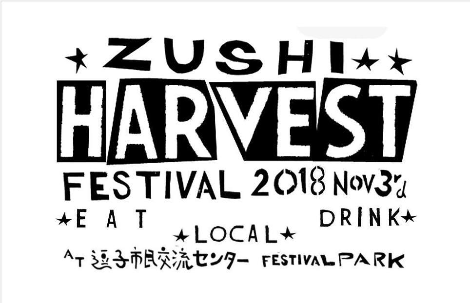 逗子で行われる秋の恒例イベント「Zushi Harvest Festival 2018」、開催は今年も11/3文化の日(土)