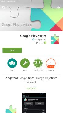 Screenshot_2016-08-04-17-24-54_com.android.vending