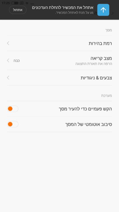 Screenshot_2016-08-04-17-25-30_com.android.settings