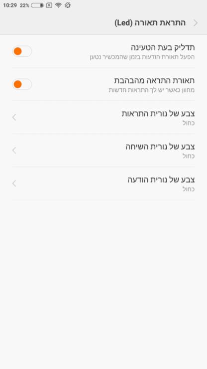 Screenshot_2016-08-07-10-29-28_com.android.settings