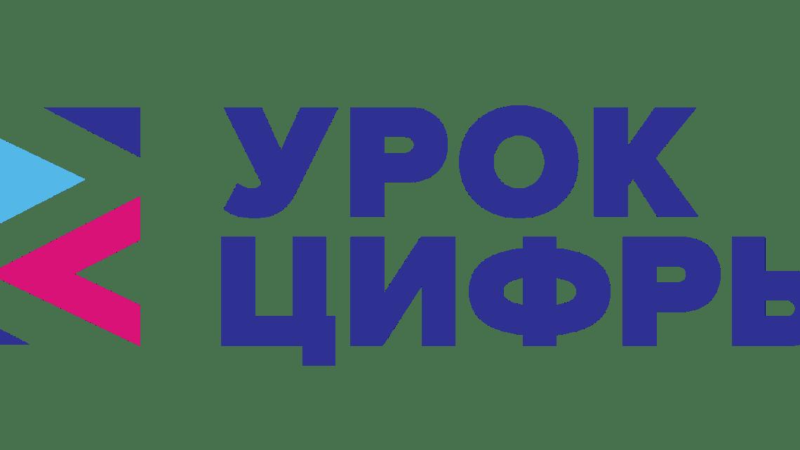 «Урок цифры» пройдет в Республике Алтай