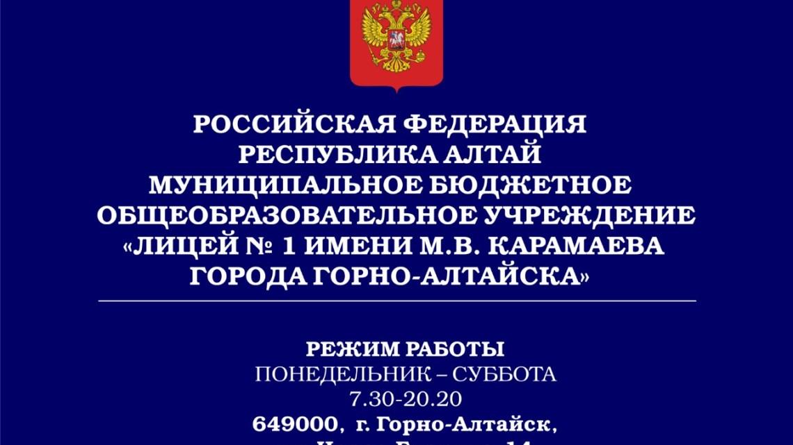 Городская школа №1 стала лицеем им. М.В. Карамаева