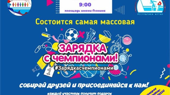 Массовая зарядка с чемпионами пройдет в Республике Алтай