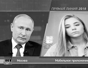 Путин дал обещание 15-летней девушке-блогеру