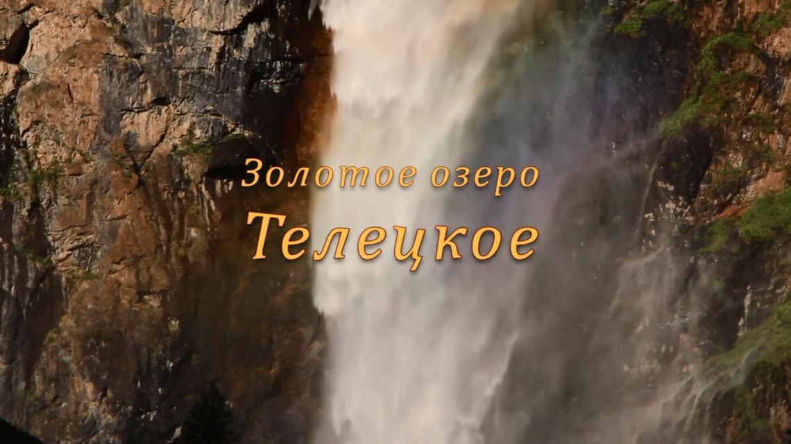 «Золотое озеро Телецкое»: новый фильм представлен в Национальном музее Республики Алтай