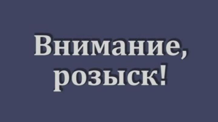 В Республике Алтай разыскиваются пропавшие без вести граждане