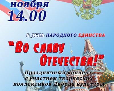 Во славу Отечества! Праздничный концерт