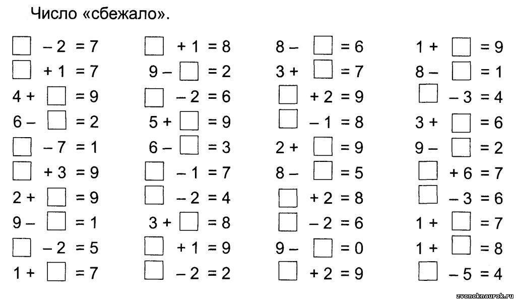 Скачать Карточки С Примерами По Математике 1 Класс Бесплатно