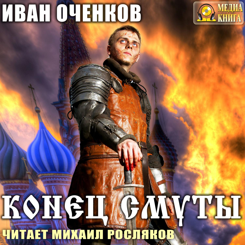 Аудиокнига Конец Смуты, автор: Иван Оченков