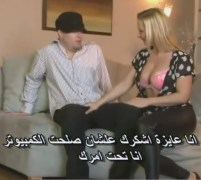أفلام سكس محارم مترجمة عربي نيك طيز حماتي المطلقة بعد تصليح الكمبيوتر