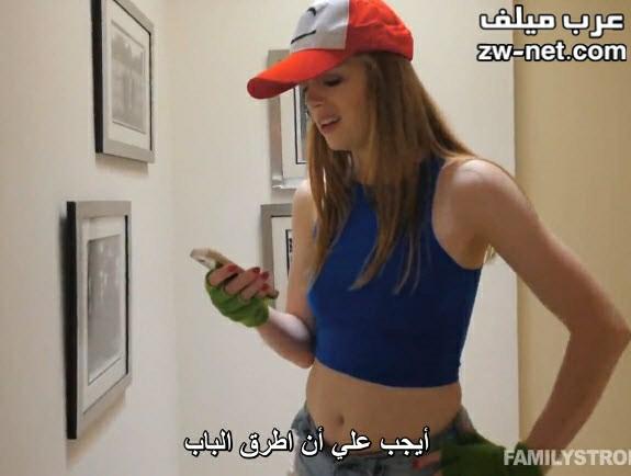 انا ألعب البوكيمون وأخي يلعب في طيزي البيضاء مترجم سكس محارم عرب