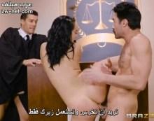 طليقتي الشرموطة تتناك في طيزها من القاضي امامي سكس دياثة مترجم