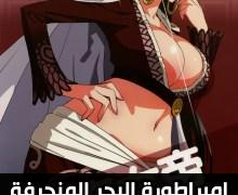 إمبراطورة البحر المنحرفة تتناك من ملك القراصنة قصص جنسية مصورة