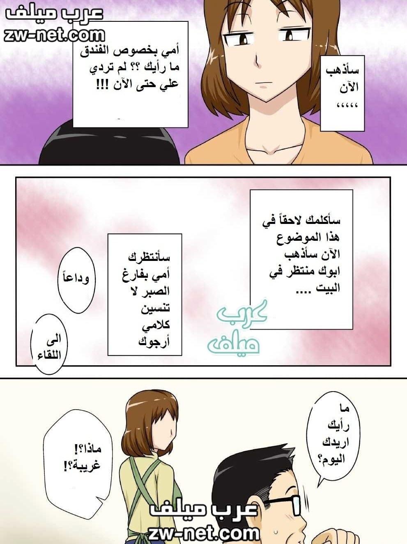 قصص سكس محارم مصورة مترجمة عربي