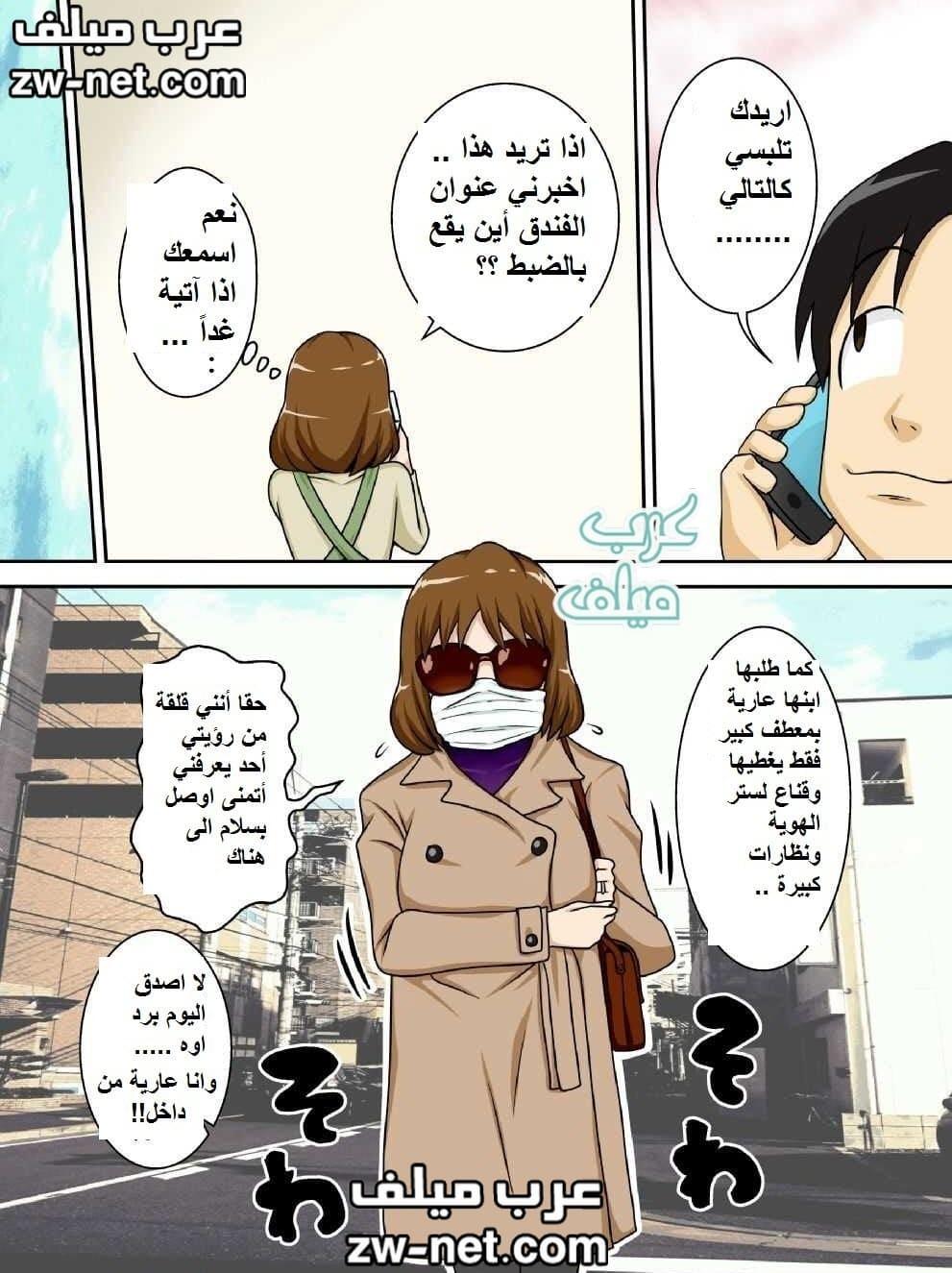 كومكس هنتاي ميلف تون مترجم للعربية جديد كامل