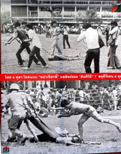 Thammasat-massacre-1976-14