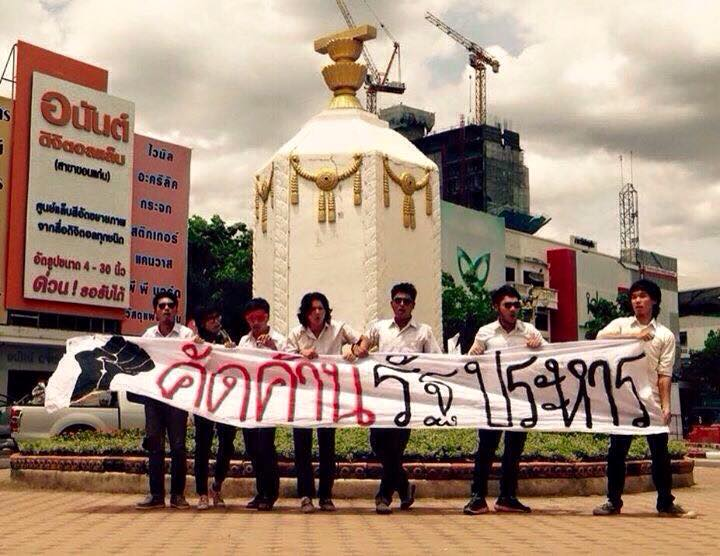 Seven students protest the coup in Khon Kaen. All have been arrested.