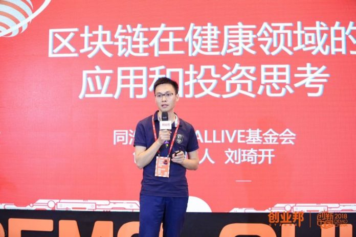 Fuel Entrepreneurship: Jack Liu, the founder and CEO of ALLIVE, at the Demo China Autumn Summit 2018