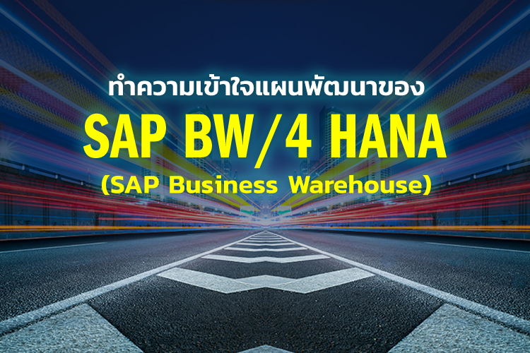 ทำความเข้าใจแผนพัฒนาของ SAP BW/4 HANA (SAP Business Warehouse)