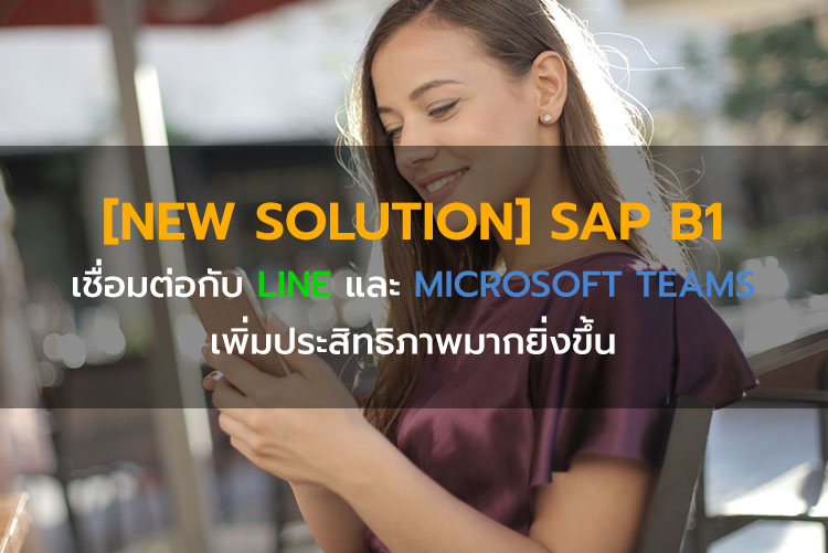 [NEW SOLUTION] SAP B1 เชื่อมต่อกับ LINE และ MICROSOFT TEAMS เพิ่มประสิทธิภาพมากยิ่งขึ้น