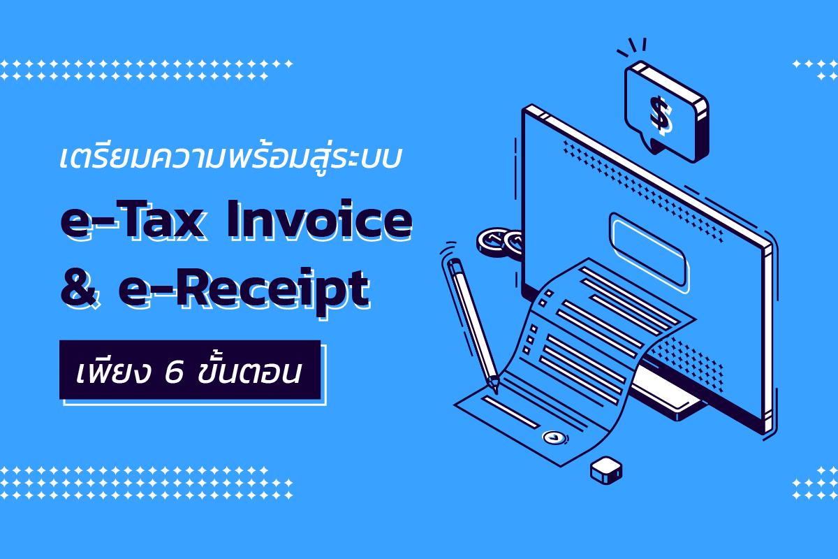 เตรียมความพร้อมสู่ระบบ e-Tax Invoice & e-Receipt เพียง 6 ขั้นตอน