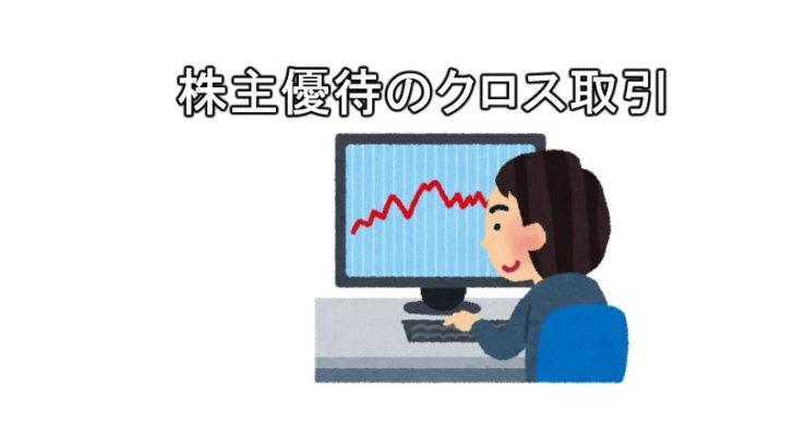 株主優待のクロス取引