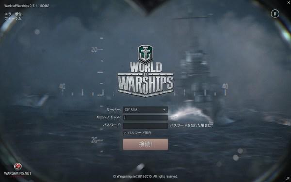 worldofwarships 2015-06-21 00-03-06-641 のコピー