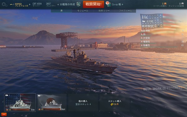 worldofwarships 2015-06-21 00-04-03-851 のコピー