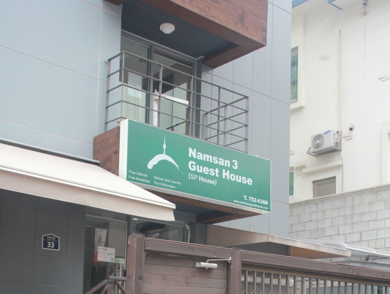 Namsan Guest House Seoul, Korea