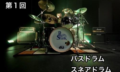 drums1kai