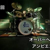 drums3kai